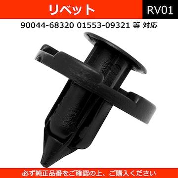 ■リベット 10個 黒 トヨタ ダイハツ スバル 日産 三菱 【RV01】