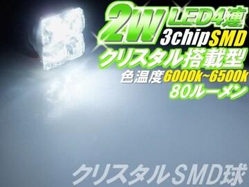 (2個)白#2W T10ハイパワー クリスタルルームランプ マップランプ スイフト エスクード SX-4