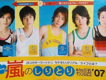 嵐★2007年9月号★ポポロ