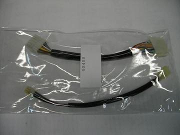 (104)GS400延長ハーネスキット