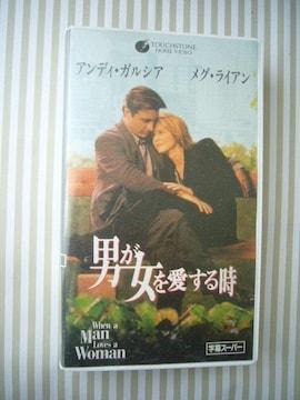 映画 「男が女を愛する時」 VIDEO 字幕スーパー VHS