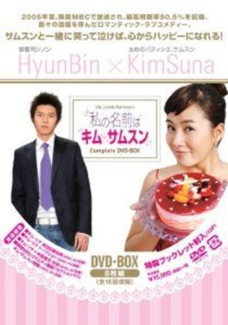■DVD『私の名前はキム・サムスン DVD-BOX』韓国  < CD/DVD/ビデオの