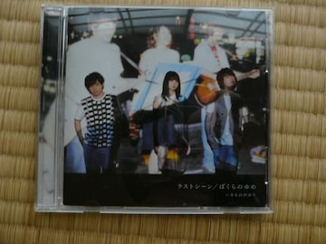 いきものがかり CDシングル■ラストシーン/ぼくらのゆめ