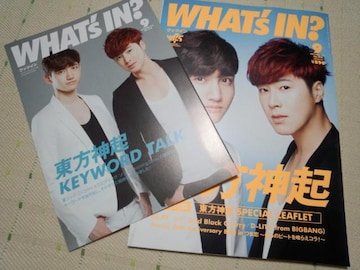 *WHAT's IN?2013.9月号 No.316