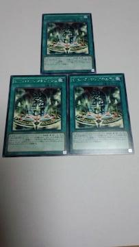 遊戯王 DP17版 デビルズ・サンクチュアリ(レア3枚セット)