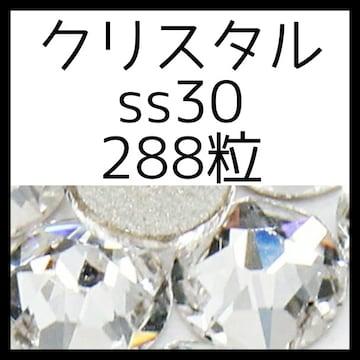 【未開封288粒クリスタルss30】正規スワロフスキー