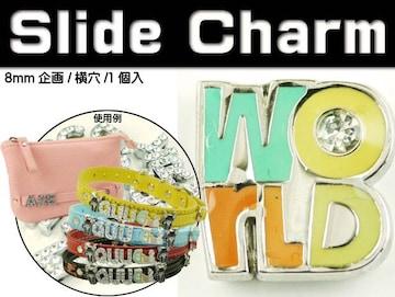 WorldスライドチャームパーツAdc9578