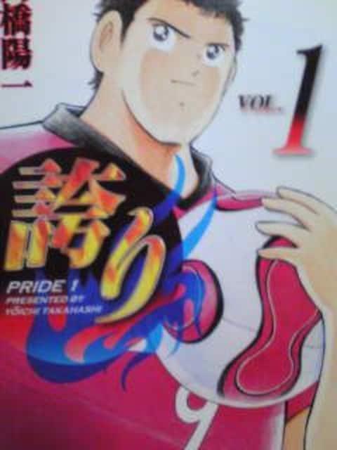 【送料無料】誇り プライド 全4巻完結セット《サッカー漫画》  < アニメ/コミック/キャラクターの