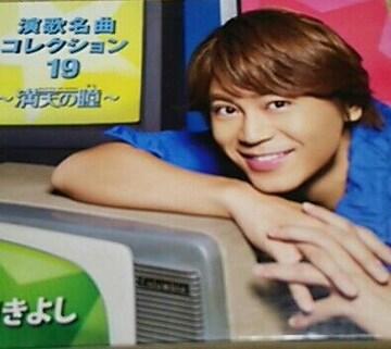 CD 氷川きよし 演歌名曲コレクション19 満天の瞳