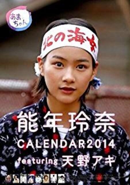 のん 能年玲奈 あまちゃん2014未開封カレンダー1つ  < タレントグッズの