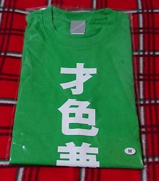 岡井千聖 2/11FCライブ�B Tシャツ Mサイズ 未開封 FC限定