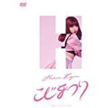 ■DVD『こじまつり 小嶋陽菜感謝祭』AKB48