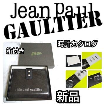 【激レア】ゴルチエ【限定】財布(新品)黒など3点【正規品】