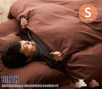 洗える布団7点セット ポリエステル中綿 シングルサイズ 117001