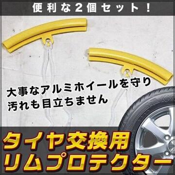 タイヤ交換に便利 リムプロテクター 2個