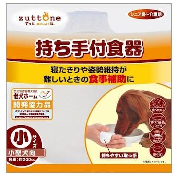 老犬介護用 持ち手付食器 小 (小型犬向)