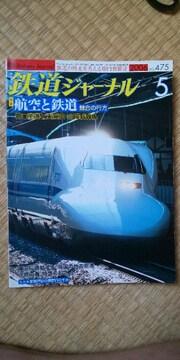 送料込!鉄道ジャーナル2006年5月号!