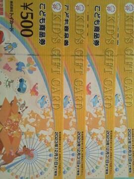 こども商品券 ¥500 4枚 �潟gイカード