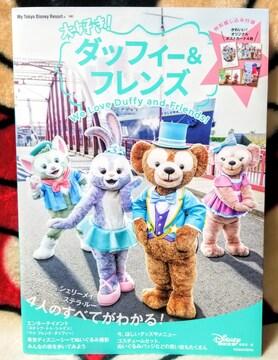 TDS☆ダッフィー&フレンズ【大好き!ダッフィー&フレンズ】ポストカード付き