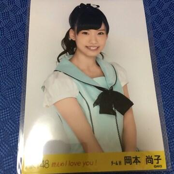 HKT48 岡本尚子 控えめ I love you 生写真 AKB48