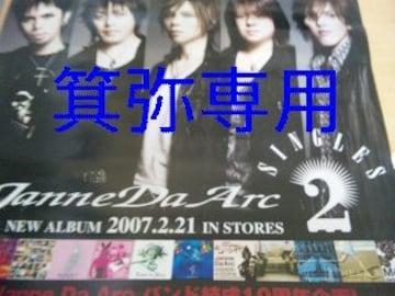 2007年「SINGLES 2」特典ポスター◆14日迄の価格即決