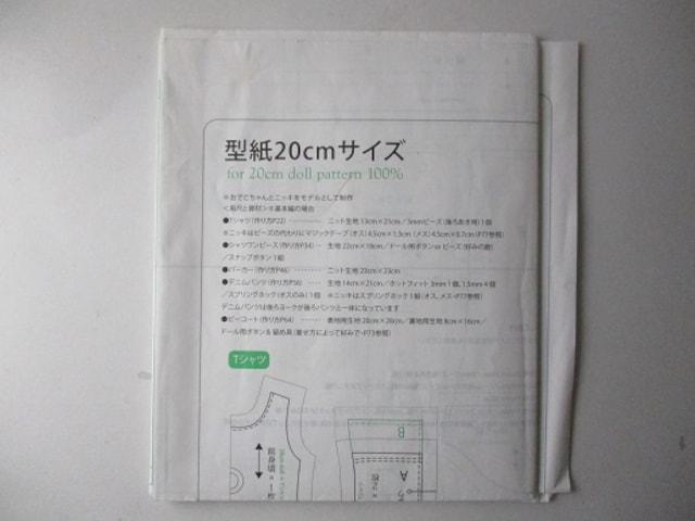 かんたん ドール コーディネイト レシピ 関口妙子 型紙あり < おもちゃの