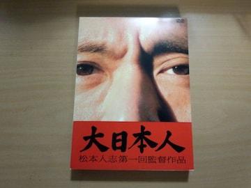 映画DVD「大日本人<初回限定版>」松本人志 監督主演●