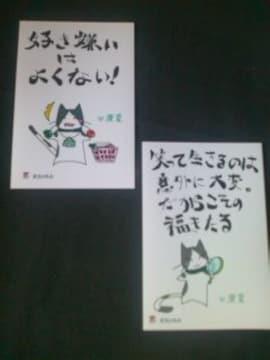 ▲自作イラスト/ポストカード/ぷち猫/慶夏/2枚