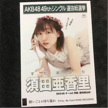 SKE48 須田亜香里 願いごとの持ち腐れ 生写真 AKB48