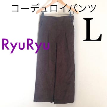 #RyuRyuコーデュロイパンツ ワイドパンツ