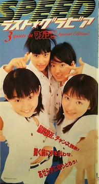 SPEED【週刊少年マガジン】2000.4.12号