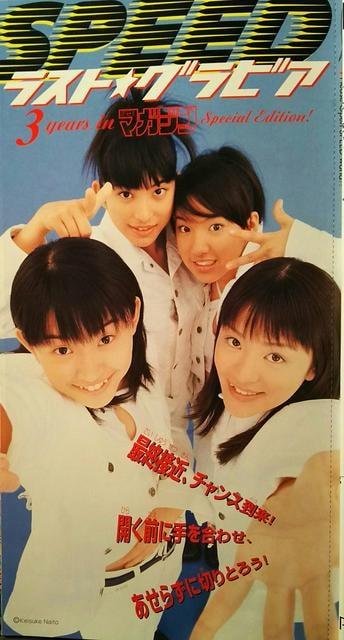 SPEED【週刊少年マガジン】2000.4.12号  < タレントグッズの