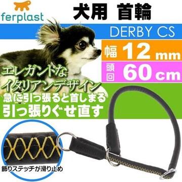 犬 首輪 引っ張ると首がしまる 幅12mm頭回り60cm 黒 Fa5179