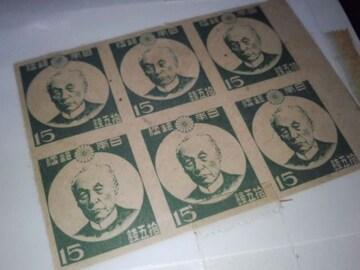 未使用切手25