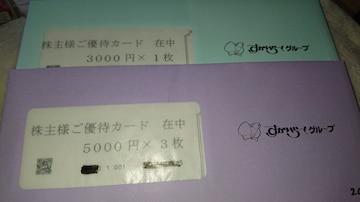 すかいらーくホールディングス株主優待券18,000円