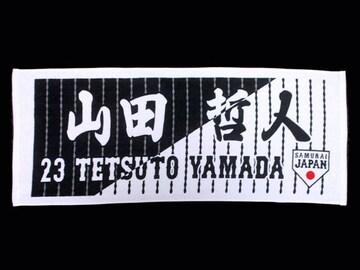 ☆【SAMURAI JAPAN】山田哲人23 フェイスタオル