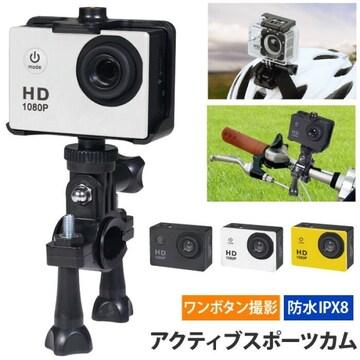 アクションカメラ スポーツカメラ アクティブカメラ 防水 30m