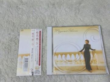 CD 椎名恵 S カバーアルバム ベスト 全10曲 '97/3 帯付