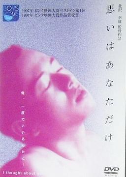 -d-.北沢幸雄監督[思いはあなただけ]DVD 定価:4700円