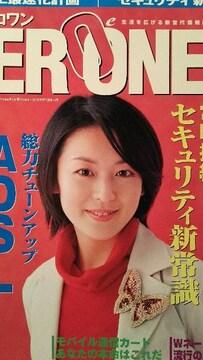 酒井美紀【日経ゼロワン】2002年5月号ページ切り取り