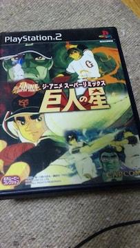 ジ・アニメスーパーリミックス巨人の星