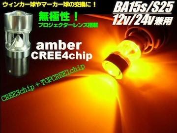 12V24V兼用/BA15s/S25/CREE製高品質LED/オレンジ系アンバー色