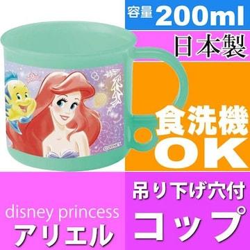 ディズニー アリエル 食洗機OK プラコップ 200ml KE5A Sk1067