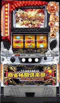 実機 麻雀格闘倶楽部2/KA◆コイン不要機付◆