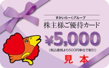 ■即決■すかいらーく、ガスト■5000円×2枚■2021.3末迄