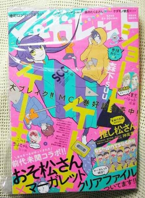 マーガレット 2016年 3/5号 No.6 雑誌 新品 おそ松さん付録 即  < 本/雑誌の