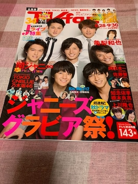 ★1冊/月刊 TV fan 2012.10 全国版