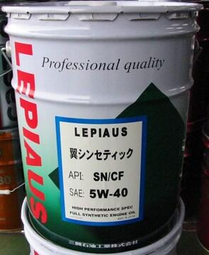 ☆ LEPIAUS 翼. API-SN/CF 5W-40の100%合成オイル! 20Lです。