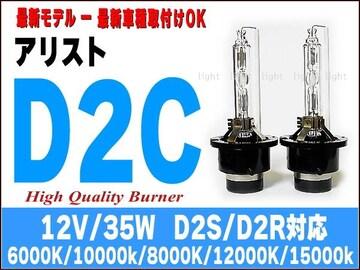 アリスト/ 高品質D2C/ 最新車種対応/ 純正交換バルブ/ 1年保証