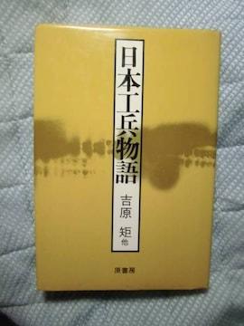 ★★日本工兵物語★★-吉原 矩 //日本陸軍-歩砲騎捜索輜-満洲